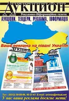 Разместить объявление в николаевских газетах работа продавца в тобольске свежие вакансии